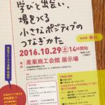 【10/29(土)】シンポジウムのお知らせ